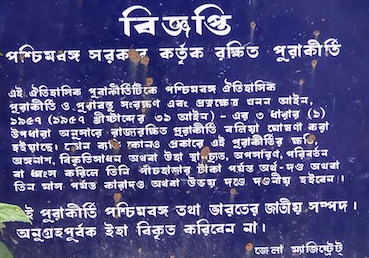 The signboard in the temple courtyard.
