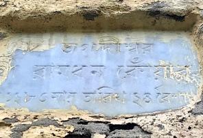Foudation stone