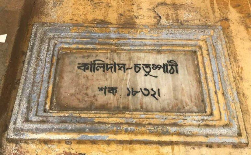 Kalidas Chatuspathi, Chandernagore